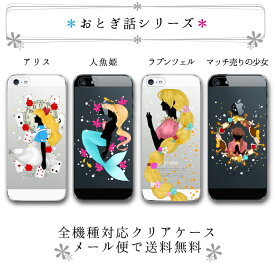 iPhoneX 8 対応 ケース ハード リスト内全機種対応 iPhone7 iPhone8 6s/6s Plus 5s SE 5c Xperia xz s xperformance Z5 Z4 Z3 A4 Compact Galaxy S6 S7 S8 honor6plus アリス 人魚姫 ラプンツェル かわいい シルエット sspass