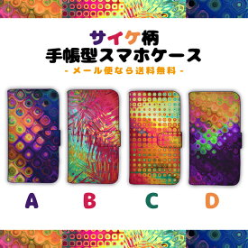 iPhoneX 8 対応 手帳型ケース リスト内全機種対応 iPhone7 iPhone8 6s/6s Plus 5s SE 5c Xperia xz s xperformance Z5 Z4 Z3 A4 Compact Galaxy S6 S7 S8 スマホ ケース サイケ柄 サイケデリック サイケ カラフル カッコいい sspass