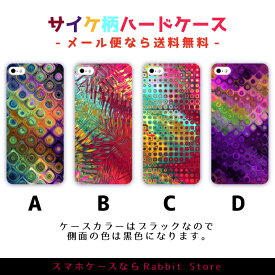 iPhoneX 8 対応 ケース ハード リスト内全機種対応 iPhone7 iPhone8 6s/6s Plus 5s SE 5c Xperia xz s xperformance Z5 Z4 Z3 A4 Compact Galaxy S6 S7 S8 honor6plus サイケ柄 サイケデリック サイケ カラフル クール カッコいい sspass