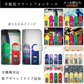 iPhoneX 8 対応 手帳型ケース リスト内全機種対応 iPhone7 iPhone8 6s/6s Plus 5s SE 5c Xperia xz s xperformance Z5 Z4 Z3 A4 Compact Galaxy S6 S7 S8 キースヘリング スケボー スノボー 宇宙 ストリート ペイズリー レトロ 北欧 花柄 sspass