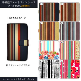 iPhoneX 8 対応 手帳型ケース リスト内全機種対応 iPhone7 iPhone8 6s/6s Plus 5s SE 5c Xperia xz s xperformance Z5 Z4 Z3 A4 Compact Galaxy S6 S7 S8 ストライプ 紺色 茶色 水色 赤 ピンク 北欧風 ニューヨーク 花柄 ペイズリー sspass