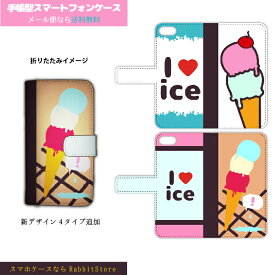 iPhoneX 8 対応 手帳型ケース リスト内全機種対応 iPhone7 iPhone8 6s/6s Plus 5s SE 5c Xperia xz s xperformance Z5 Z4 Z3 A4 Compact Galaxy S6 S7 S8 アイス 可愛い ポップ I LOVE ice ピンク 水色 黄色 赤 sspass
