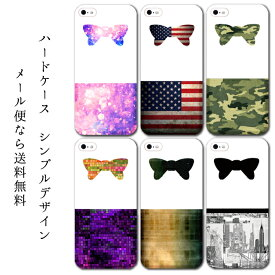 iPhoneX 8 対応 ケース ハード リスト内全機種対応 iPhone7 iPhone8 6s/6s Plus 5s SE 5c Xperia xz s xperformance Z5 Z4 Z3 A4 Compact Galaxy S6 S7 S8 honor6plus リボン 宇宙 アメリカ国旗 迷彩 カモフラ サイケ ニューヨーク sspass