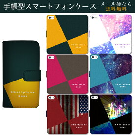 iPhone7ケース iPhoneX 手帳型 リスト内全機種対応 iPhone7 iPhone8 6s/6s Plus 5s SE 5c Xperia xz s xperformance Z5 Z4 Z3 A4 Compact Galaxy S6 S7 S8 スケッチブック パロディ 面白 宇宙 ギャラクシー アメリカ 国旗 カッコいい メンズ 可愛い sspass
