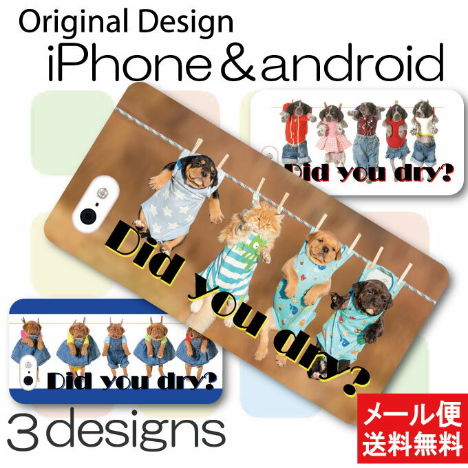 iPhoneX 8 対応 ケース ハード リスト内全機種対応 iPhone7 iPhone8 6s/6s Plus 5s SE 5c Xperia xz s xperformance Z5 Z4 Z3 A4 Compact Galaxy S6 S7 S8 honor6plus わんこ にゃんこ 子犬 犬 猫 空 洗濯 sspass