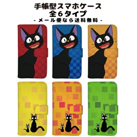 iPhoneX XR 8 対応 手帳型ケース ダイアリー 黒猫 クロネコ 市松模様 タイル 可愛い 赤 青 黄 緑 リスト内全機種対応 iPhone7 iPhone8 6s/6s Plus 5s SE 5c Xperia xz s xperformance Z5 Z4 Z3 A4 Compact Galaxy S6 S7 S8 sspass