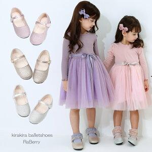 【即納・OUTLET】バレエシューズ アウトレット キラキラ キッズ ゴールド フォーマル靴 女の子 子供靴 靴 こども靴 子ども靴 プチプラ16cm 17cm 18cm 19cm 20cm プレゼント ゴールド シルバー ピンク