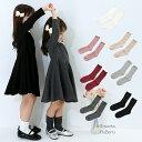 【即納】ソックス フリル キッズ 靴下 女の子 子供用 こども用 子ども用 プチプラ フォーマル用靴下 シンプル 無地 ハ…