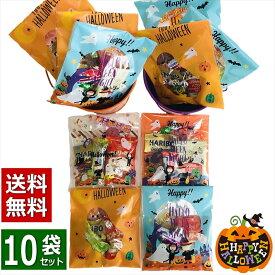 ハロウィン お菓子 10袋セット 詰め合わせ 個包装 パーティー イベント 子供会 景品 大量 プレゼント 販促品 すぐに渡せる 送料無料