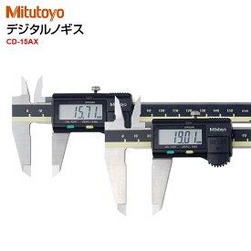 【ミツトヨ (Mitutoyo) 】デジタルノギス CD-15AX