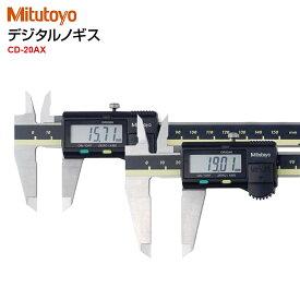 【ミツトヨ (Mitutoyo) 】デジタルノギス CD-20AX(ABSデジマチックキャリパー)