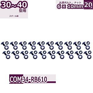 コンビ30・40型 丸頭ボルト・ナット 6×10mm 20本入り