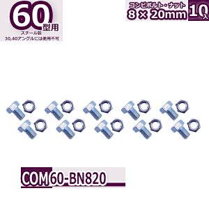 コンビ60型 ボルト・ナット 8×20mm 10本入り