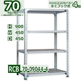 スチール棚 幅45×奥行45×高さ90cm 4段 耐荷重70/段 中段フックで棚板移動が楽々 幅45×D45×H90cm業務用 軽量ラック スチール棚 業務用 収納棚 整理棚