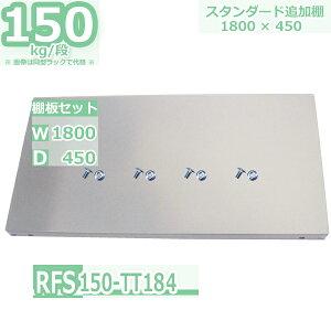 スチールラック 追加棚板セット 業務用 横幅180×奥行45 耐荷重150kg/段 RFS用 棚板用ボルト・ナット付 W180×D45 スチール棚 業務用 整理棚 収納 ラック