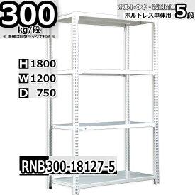 スチールラック 幅120×奥行75×高さ180cm 5段 耐荷重300/段 単体用(支柱4本) 幅120×D75×H180cm ボルト0本で組立やすい 中量棚 業務用 スチール棚 業務用 収納棚 整理棚 ラック