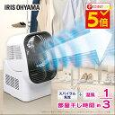 [今ならポイント5倍]衣類乾燥機 カラリエ IK-C500 アイリスオーヤマ 衣類乾燥機 カラリエ アイリスオーヤマ 小型衣…