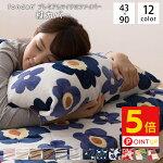 枕カバーピローケース枕カバー枕カバー【B】mofuaモフアプレミアムマイクロファイバー枕カバーナイスデイ