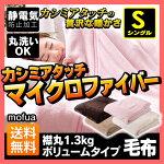 【D】スーパースムースマイクロファイバー毛布(襟丸1.4kgタイプ)【シングル】