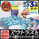 敷きパッド クールケット 枕パッド 3点セット セミダブル 夏 アウトラスト送料無料 mofua cool 接触冷感 枕カバー ひ…