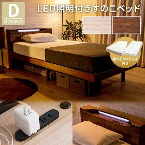 \在庫処分/ベッド マットレス付き ダブル すのこベッド 棚付きコンセント付き照明付きすのこベッド 送料無料 ベッド 棚付 コンセント付 照明付 スノコベッド スノコ ベット 寝具 ナチュ