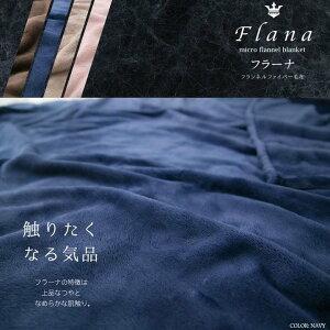 【毛布ブランケット節電対策寝具保温冬フラーナFlanaフランネルファイ