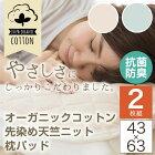 まくらパッドピローパット63×43cm綿まくらパット寝具カバー夏物オーガニックコットン枕パッド2枚組