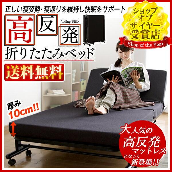 折りたたみベッド OTB-KR アイリスオーヤマ シングル 高反発 14段階リクライニング 高反発 コンパクト 寝室 一人暮らし 簡単組立 ベッド ベット寝具 おしゃれ コンパクト 省スペース 折畳 折畳み シングルベッド 折りたたみベッド シングル 高反発 [cpir] iris60th