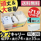 ≪おトクな4個セット!≫タフキャリーTFC-390×4
