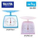送料無料 タニタ クッキングスケール KA-001 1kg クリアブルー・クリアピンク BKT961・BKT963[スケール/秤/量り/計量]…