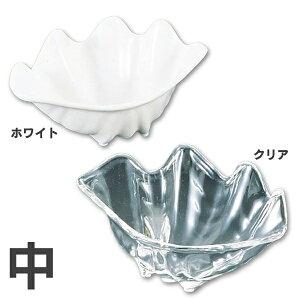 送料無料 プラスチック製 しゃこ貝 中 0340 PSY7021B・PSY7021A ホワイト・クリアー【TC】【en】