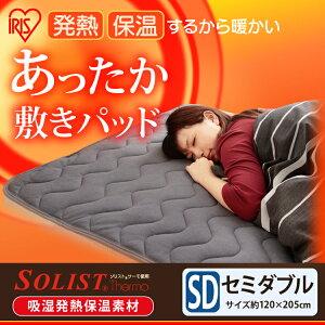 【送料無料】柔らかあったか敷きパッドセミダブルYASP-SDアイリスオーヤマ