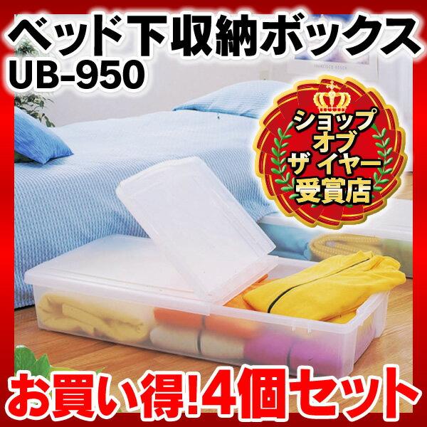 収納ボックス フタ付き ベッド下収納ボックス UB-950 4個セット お得な4個セット 幅46×奥行95×高さ16.5cm ベッド下 すき間収納 隙間収納 収納ケース 衣類 収納 衣装ケース 蓋付き クローゼット 押入れ プラスチック アイリスオーヤマ ベッド下 クローゼット