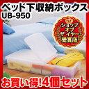 [19時〜全品P10倍]収納ボックス フタ付き ベッド下収納ボックス UB-950 4個セット 送料無料 お得な4個セット 幅46×奥行95×高さ16.5cm ...