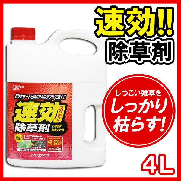 送料無料 速効除草剤 4LSJS-4L アイリスオーヤマ 【除草材 庭 園庭 自宅 草】