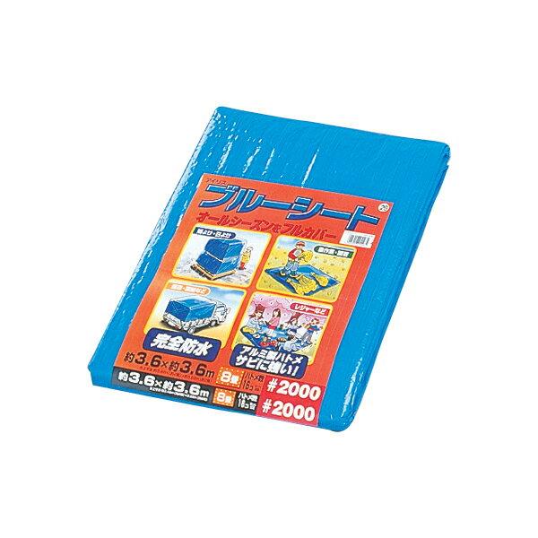 【1000円ポッキリ】 送料無料 ブルーシート B20-3636 ブルー アイリスオーヤマ