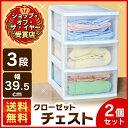 【2個セット】クローゼットチェスト 3段 CLZ-503 アイリスオーヤマ 収納ケース 衣類収納 衣替え キャスター付き 家具 …