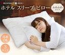 [最大500円クーポン有]枕 ホテルスリープピロー ふわふわタイプ Mサイズ HSPF-6343 アイリスオーヤマ 送料無料 枕 洗…