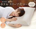 枕 ホテルスリープピロー ふわもちタイプ Mサイズ HSPM-6343 アイリスオーヤマ 枕 洗える 枕 ホテル 43×63cm 低反発 …