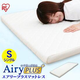 [今ならP10]マットレス シングル エアリープラスマットレス シングル 3つ折り 三つ折り APMH-S APM-S AiryPLUS 寝具 ベッドマット 洗える 人気 快眠 ぐっすり アイリスオーヤマ あす楽 【irispoint】