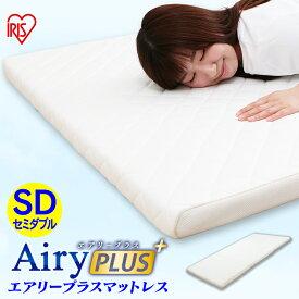マットレス セミダブル エアリープラスマットレス セミダブル 3つ折り 三つ折り APMH-SD APM-SD AiryPLUS 寝具 ベッドマット 洗える 人気 快眠 ぐっすり アイリスオーヤマ あす楽
