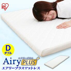 マットレス ダブル エアリープラスマットレス ダブル 3つ折り 三つ折り APMH-D APM-D AiryPLUS 寝具 ベッドマット 洗える 人気 快眠 ぐっすり アイリスオーヤマ あす楽
