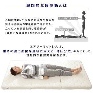 【送料無料】エアリーマットレスHG90-SDセミダブル9cm厚アイリスオーヤマ