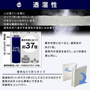マットレスエアリーマットレス極厚9cmセミダブルHG90-SDアイリスオーヤマ送料無料3つ折り三つ折り高反発エアリーAiry高反発マットレスカバーベッド折りたたみ折り畳み腰硬め洗える通気性日本製腰痛