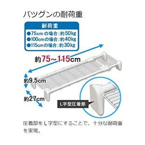 超強力伸縮メッシュ棚H-J-M75ホワイト(幅75〜115cm)アイリスオーヤマ