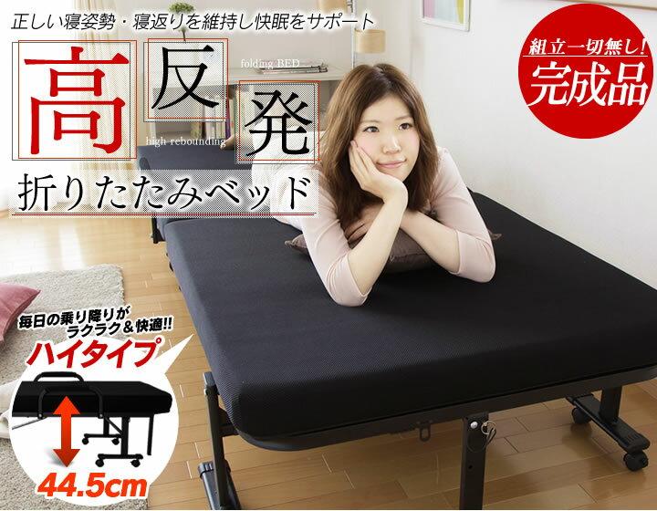 アイリスオーヤマ 折りたたみベッド ハイタイプ キャスター付 OTB-KRH 送料無料 ブラウン ブラック