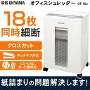 オフィスシュレッダー ホワイト OF18J アイリスオーヤマ シュレッダー DVD CD カード 最大18枚 キャスター付き オート…