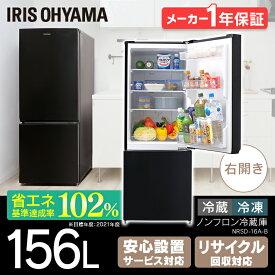 ノンフロン冷凍冷蔵庫 156L ブラック NRSD-16A-B 送料無料 ノンフロン冷凍冷蔵庫 156L ホワイト 2ドア 右開き 冷凍庫 一人暮らし ひとり暮らし 単身 黒 シンプル コンパクト 小型 省エネ 節電 アイリスオーヤマ あす楽
