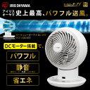 サーキュレーターアイ DC JET 15cm ホワイト PCF-SDC15T サーキュレーター ボール型 左右首振り 扇風機 冷房 送風 静…