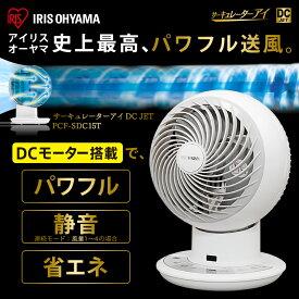 サーキュレーターアイ DC JET 15cm ホワイト PCF-SDC15T サーキュレーター ボール型 左右首振り 扇風機 冷房 送風 静音 省エネ 首ふり 空気循環 部屋干し涼しい 風 暖房 循環 コンパクト リモコン アイリスオーヤマ あす楽[2019夏家電]